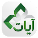 Ayat - Al Quran Download on Windows