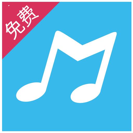 【破亿下载!】免费音乐播放器,高达千万首的音乐MV播到饱 MixerBox 限时免费下载 把握机会!