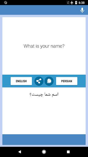 English-Persian Translator apktram screenshots 1