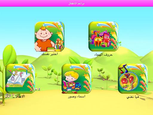 ABC Arabic for kids - u0644u0645u0633u0647 u0628u0631u0627u0639u0645 ,u0627u0644u062du0631u0648u0641 u0648u0627u0644u0627u0631u0642u0627u0645! 19.0 Screenshots 5