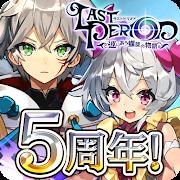 ラストピリオド – 巡りあう螺旋の物語 – MOD APK 2.7.5 (Weak Enemy)