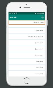 Change Languages 1.1.0 Screenshots 2