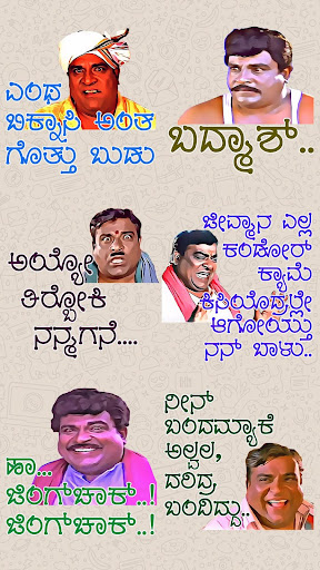 Kannada Stickers - WAStickerApps modavailable screenshots 12