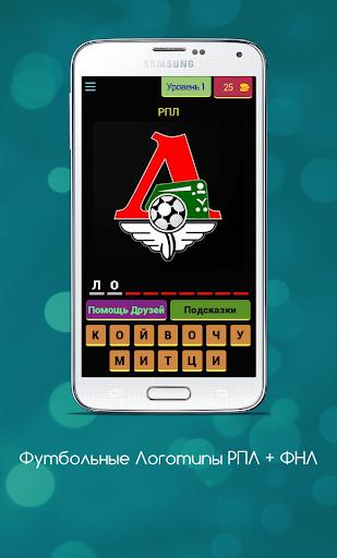 Футбольные Логотипы РПЛ + ФНЛ  screenshots 1