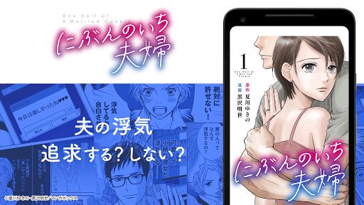 Manga Box: Manga App 2.5.2 Screenshots 5