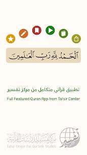 Ayah: Quran App v5.3.1 MOD APK (Full Version) 5