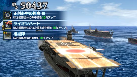 蒼焔の艦隊 7