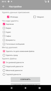 Messenger AutoCleaner 2