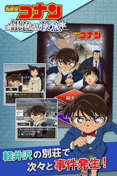 名探偵コナン×推理ゲーム:大ヒットアニメが推理ゲームで登場!のおすすめ画像4