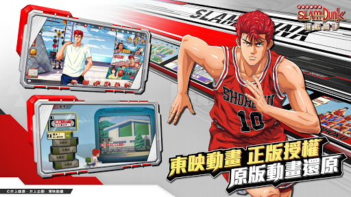 u704cu7c43u9ad8u624b SLAM DUNK 3.0 Screenshots 2