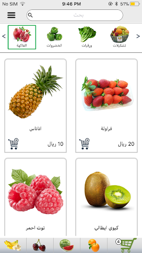 Fresh Vegetables and Fruits 5.6 screenshots 2