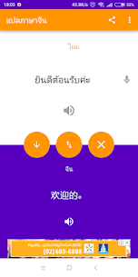ThaiChinese Translator  Apps For Pc (Free Download – Windows 10/8/7 And Mac) 2