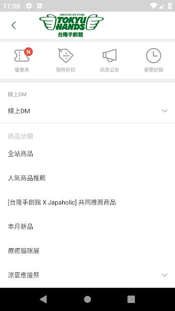 TOKYU HANDS 台隆手創館官方購物網 screenshot 4
