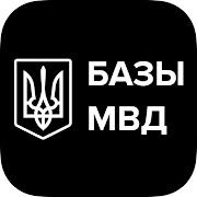 Базы МВД Украины - проверка авто на штрафы и диа, тестування beta-версії обміну бонусів