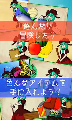 雛ちゃんのなつやすみのおすすめ画像3