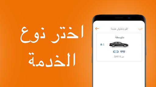 Kaiian: Taxi in Saudi Arabia 0.34.16-ANTHELION Screenshots 3
