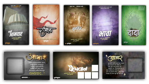 Marathi birthday banner [HD] - Birthday frames. 41.0 Screenshots 2