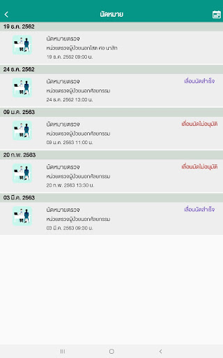 Rama App 2.1 Screenshots 12