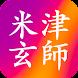 米津玄師ベスト無料 - 米津玄師コレクション - Androidアプリ