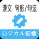 ロジカル記憶 漢文 句形/句法 大学受験国語 文法学習アプリ - Androidアプリ