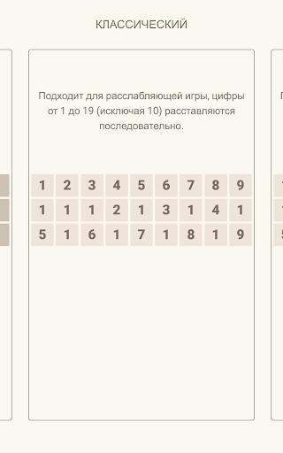 19 numbers. Math puzzle 1.0.6 screenshots 12