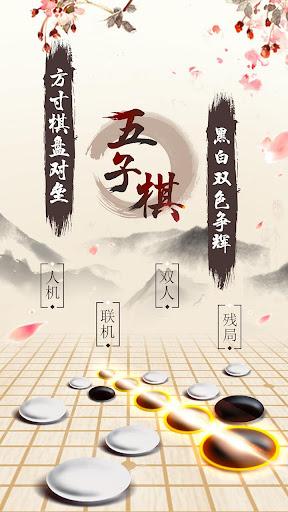 Gomoku Online u2013 Classic Gobang, Five in a row Game 2.10201 screenshots 9