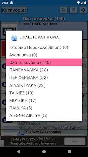 Greece TV & Radio
