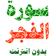Al-Fajr is written and voiced without internet Download on Windows