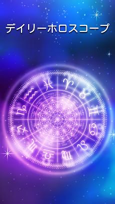 日本語の無料の毎日の星占いのおすすめ画像1
