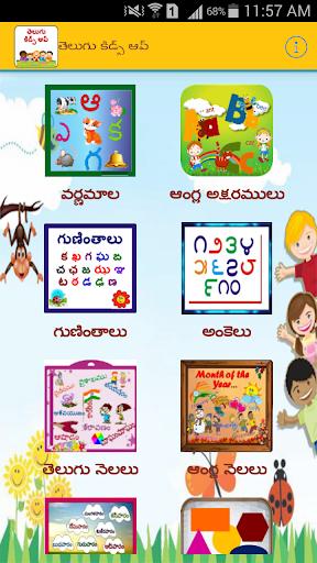 Telugu Kids App  screenshots 1