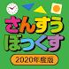 さんすうぼっくす 全国学校用品株式会社×ワオっち! - Androidアプリ