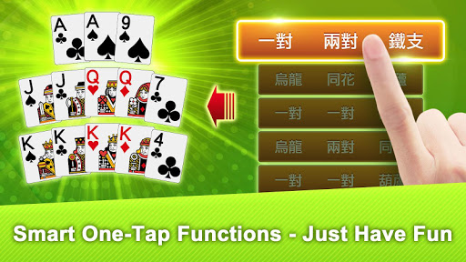 u5341u4e09u652f u795eu4f86u4e5f13u652f(13Poker,Thirteen, Chinese Poker) 11.7.2 screenshots 2