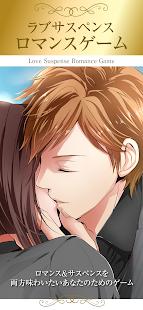 ラブサスペンスロマンスゲーム(あなたが探している真実の愛は、ここにある) 1.0.2 screenshots 1