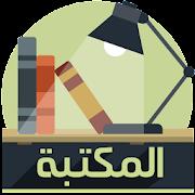 مكتبة الكتب - تحميل كتب إلكترونيّة مصوّرة مجانًا