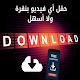 Video Downloader App Pro 2021 para PC Windows