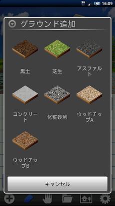 庭師 ガーデニングアプリのおすすめ画像4