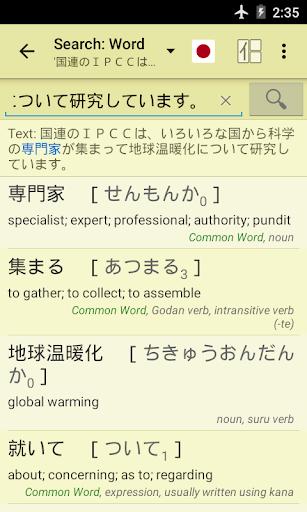 Jsho - Japanese Dictionary ss3