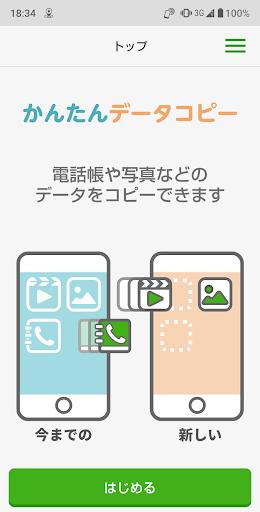 かんたんデータコピー  screenshots 1