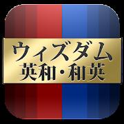 ウィズダム英和・和英辞典公式アプリ |英会話TOEICに辞書  Icon