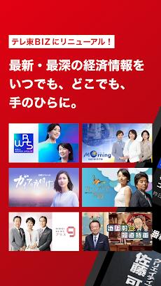 テレ東BIZ(テレビ東京ビジネスオンデマンド)のおすすめ画像1