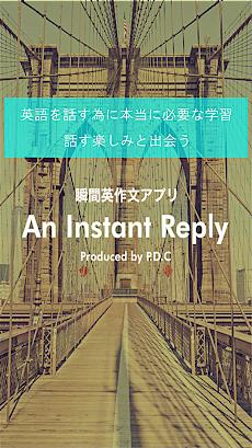 英会話/瞬間英作文アプリ An Instant Replyのおすすめ画像1