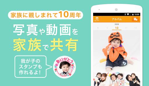 家族アルバム wellnote 子供の写真や動画を整理、共有  screenshots 1
