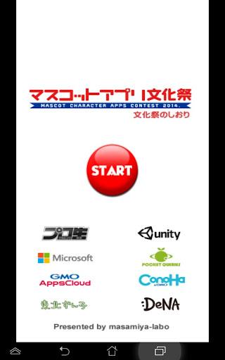 文化祭のしおり - マスコットアプリ文化祭2014 - For PC Windows (7, 8, 10, 10X) & Mac Computer Image Number- 7