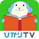 ひかりTVブック(電子書籍) - Androidアプリ