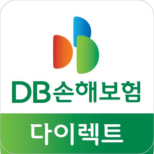 DB손해보험 다이렉트 공식 앱