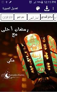 رمضان احلي مع اسمك apk 4
