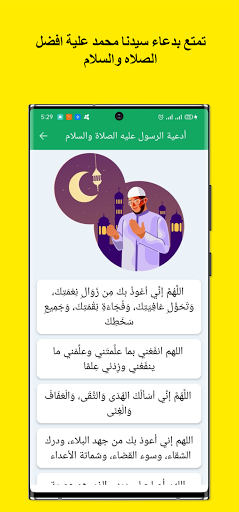 Daily azkar for a Muslim modavailable screenshots 6
