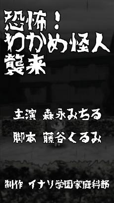 わかめ斬! ~森永みちるのわくわくお料理教室~のおすすめ画像4