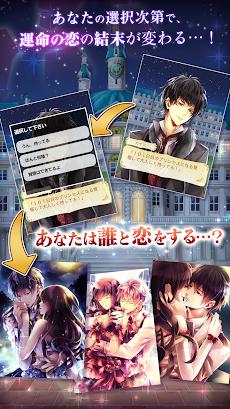 100日間のプリンセス◆もうひとつのイケメン王宮 恋愛ゲームのおすすめ画像5