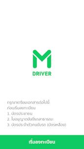 LINE MAN Driver (แอปฯไลน์แมนแท็กซี่สำหรับคนขับ) 2